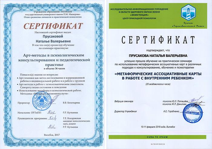 Сертификаты арт методы в психологическом консультировании и метафорические ассоциативные карты.