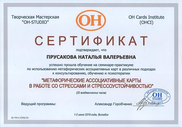 Сертификат метафорические карты в работе со стрессами.