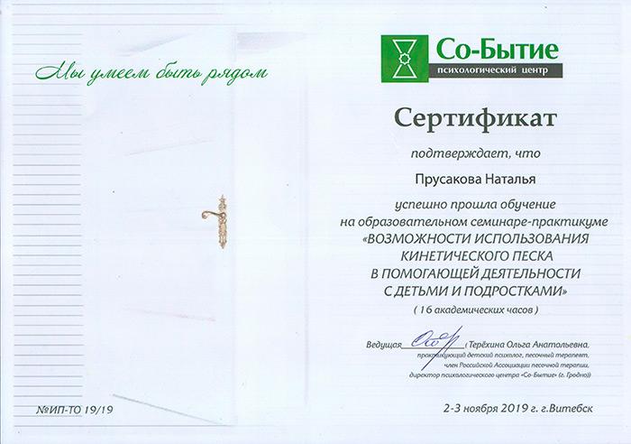 Сертификат Возможности использования кинетического песка в работе с детьми и подростками.